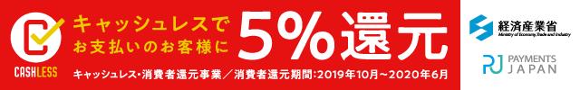 キャッシュレスポイント事業5%